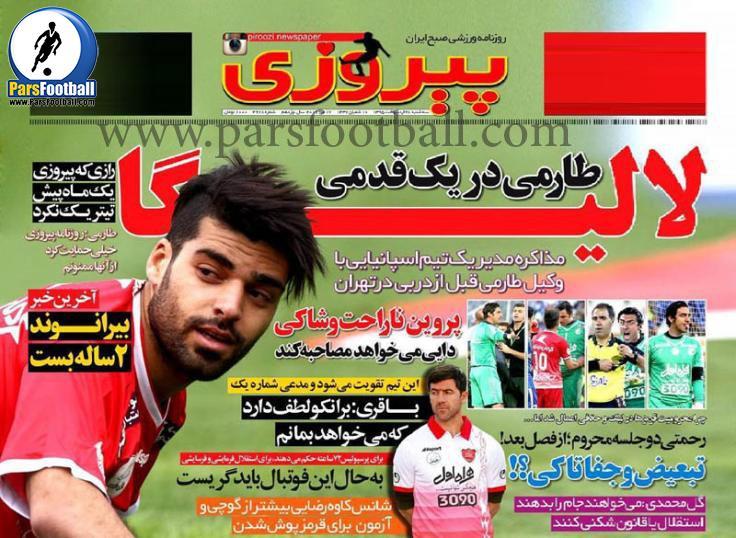 روزنامه پیروزی 28 اردیبهشت