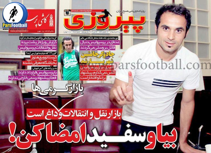 روزنامه پیروزی 3 خرداد