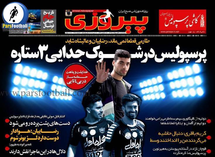 روزنامه پیروزی 30 اردیبهشت