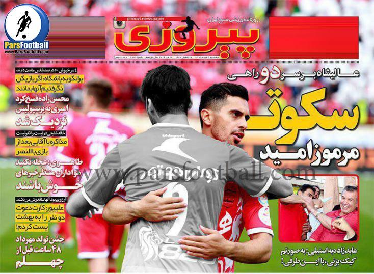 روزنامه پیروزی 4 خرداد
