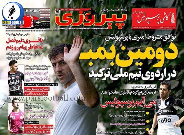روزنامه پیروزی 6 خرداد