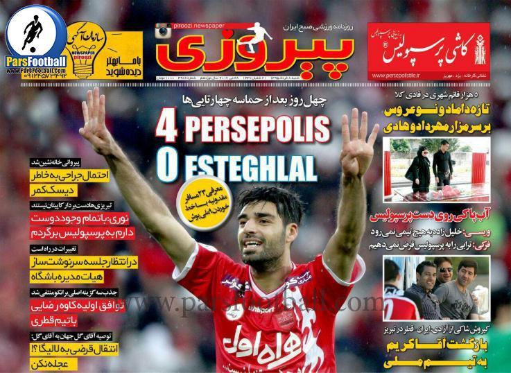 روزنامه پیروزی 8 خرداد