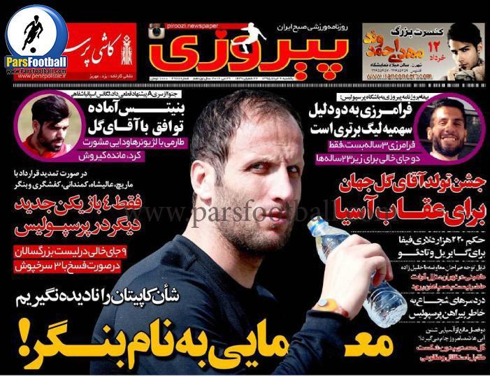 روزنامه پیروزی 9 خرداد
