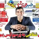 روزنامه 6 خرداد