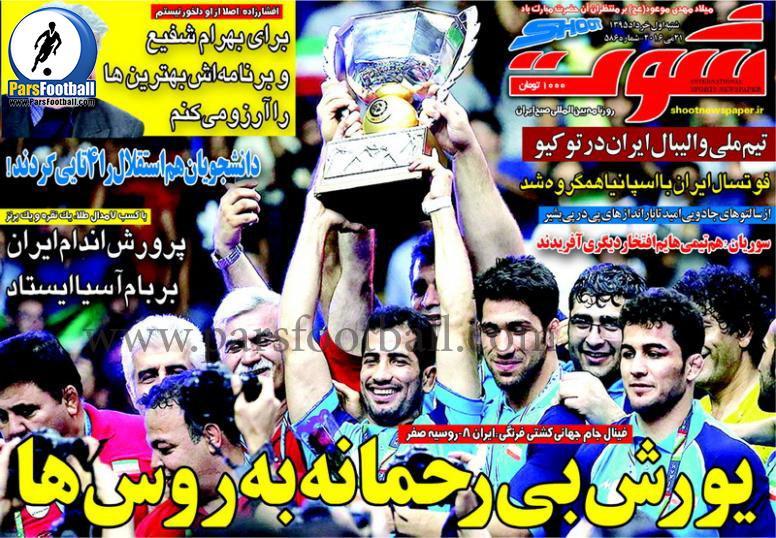 روزنامه شوت 1 خرداد