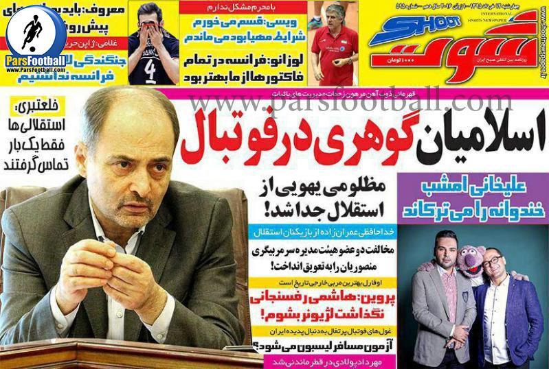 روزنامه شوت 12 خرداد