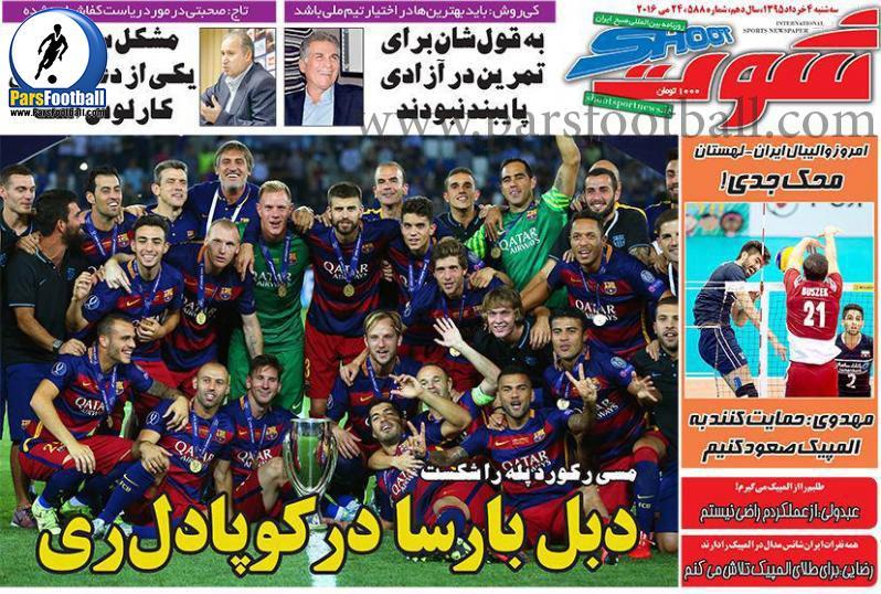 روزنامه شوت 4 خرداد