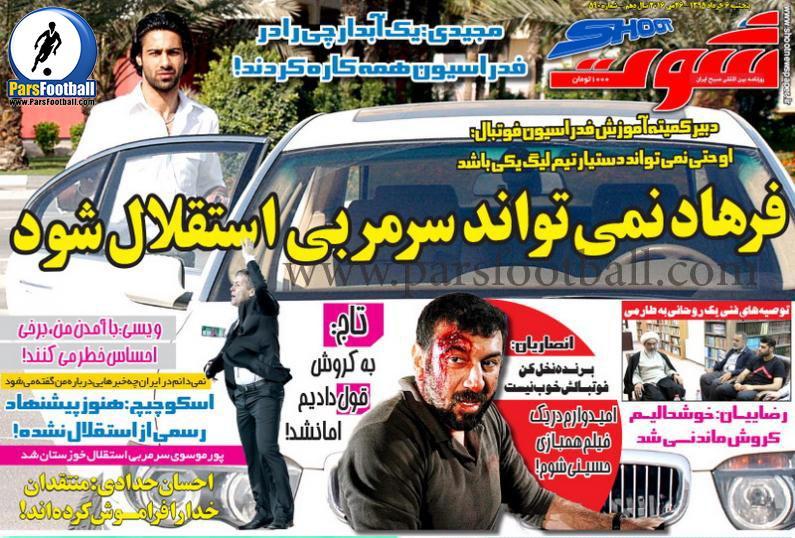 روزنامه شوت 6 خرداد