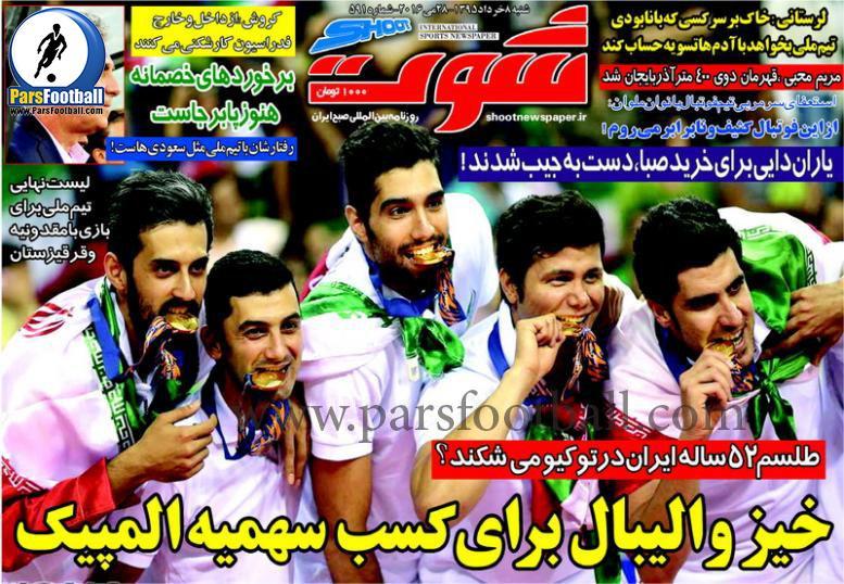 رقابت های والیبال اروپا 2016 روزنامه شوت 8 خرداد| خیز والیبال برای کسب سهمیه المپیک ...