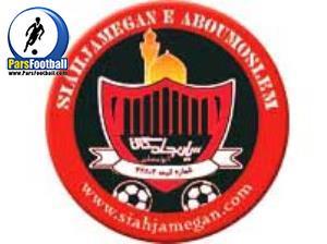 siah_jamegan_logo