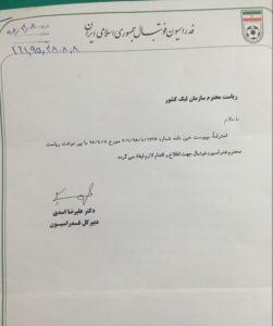 انتقال نهایی سهام باشگاه نفت