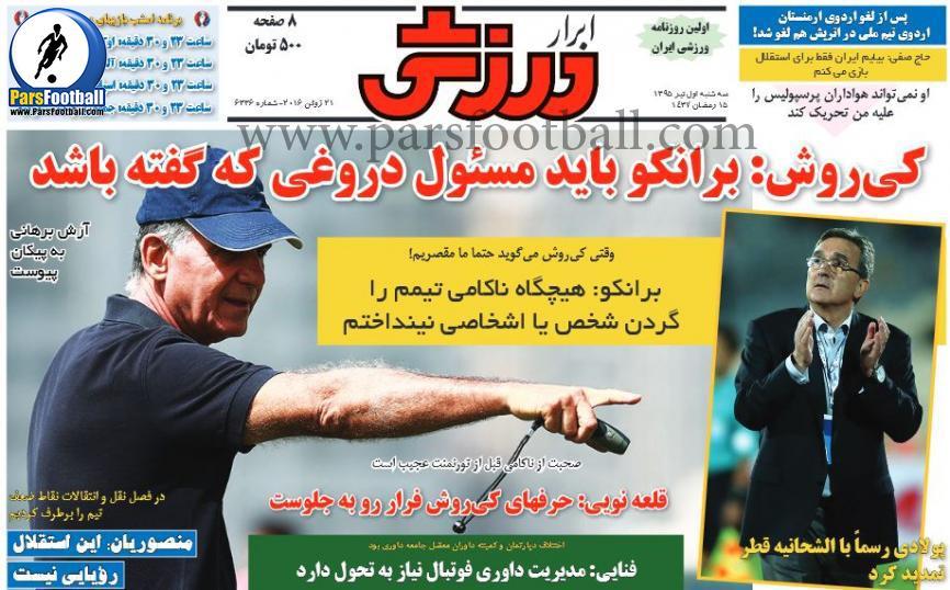 روزنامه ابرار ورزشی 1 تیر