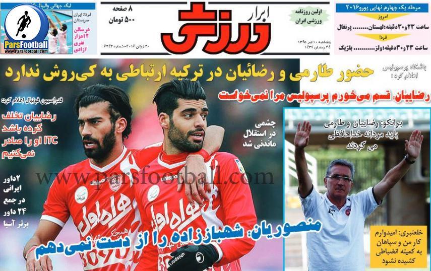 روزنامه ابرار ورزشی 10 تیر
