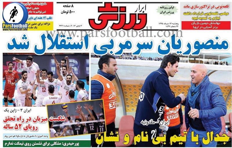 روزنامه ابرار ورزشی 13 خرداد