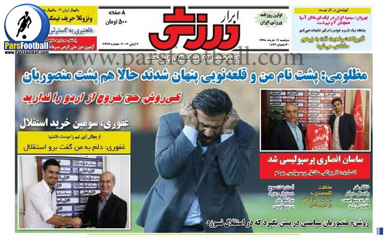 روزنامه ابرار ورزشی 17 خرداد