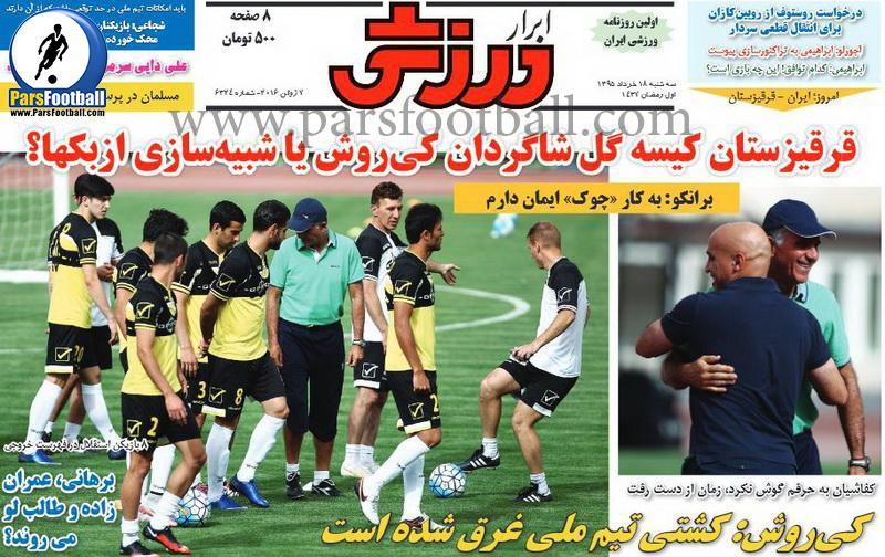 روزنامه ابرار ورزشی 18 خرداد
