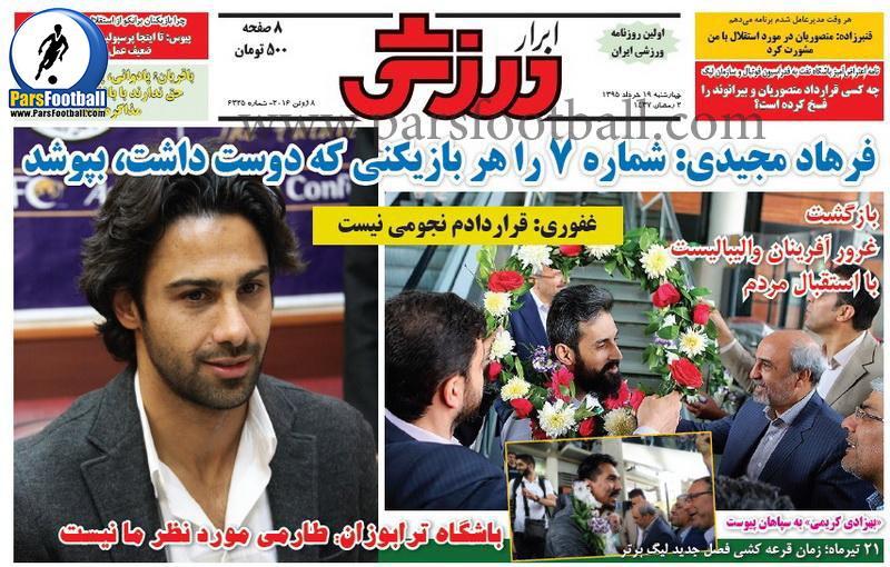 روزنامه ابرار ورزشی 19 خرداد