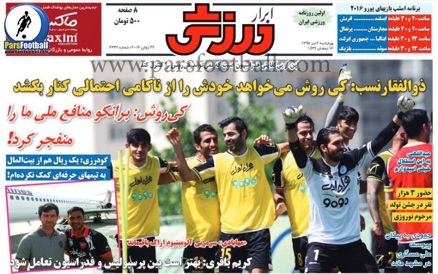 روزنامه ابرار ورزشی 2 تیر