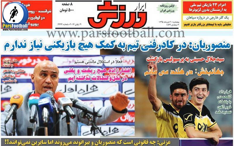 روزنامه ابرار ورزشی 20 خرداد