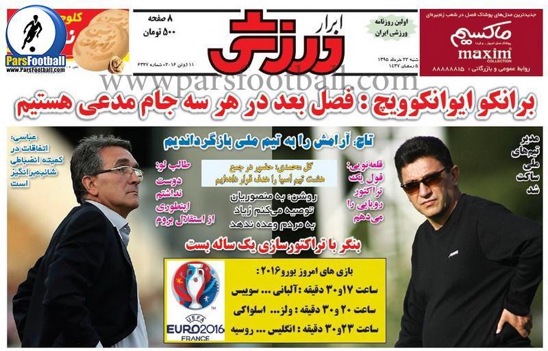 روزنامه ابرار ورزشی 22 خرداد