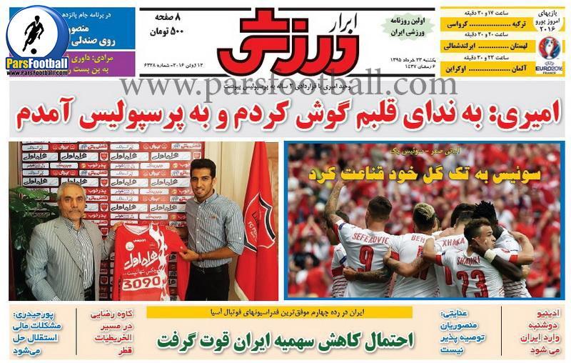 روزنامه ابرار ورزشی 23 خرداد