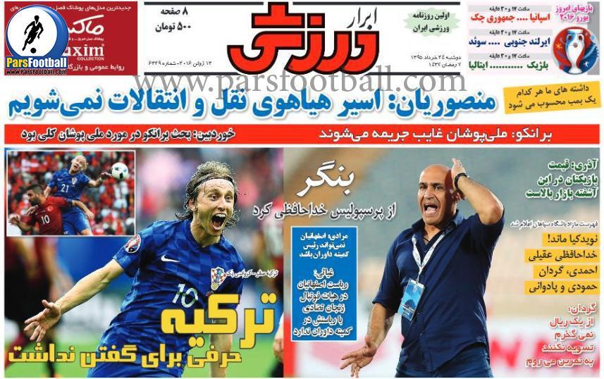 روزنامه ابرار ورزشی 24 خرداد