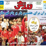 روزنامه ابرار ورزشی 25 خرداد