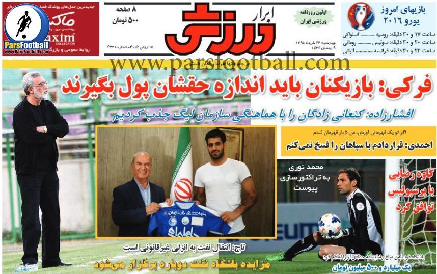 روزنامه ابرار ورزشی 26 خرداد