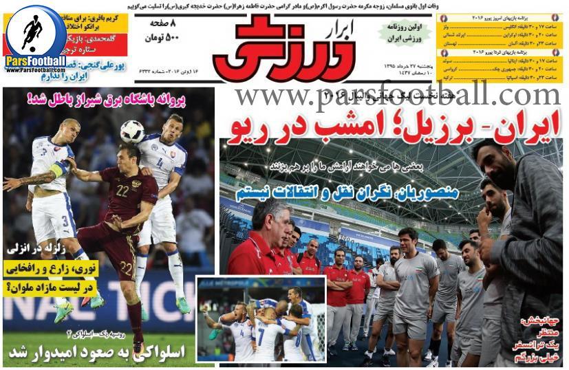 روزنامه ابرار ورزشی 27 خرداد