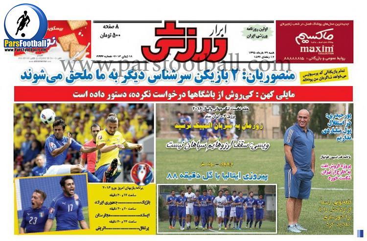 روزنامه ابرار ورزشی 29 خرداد