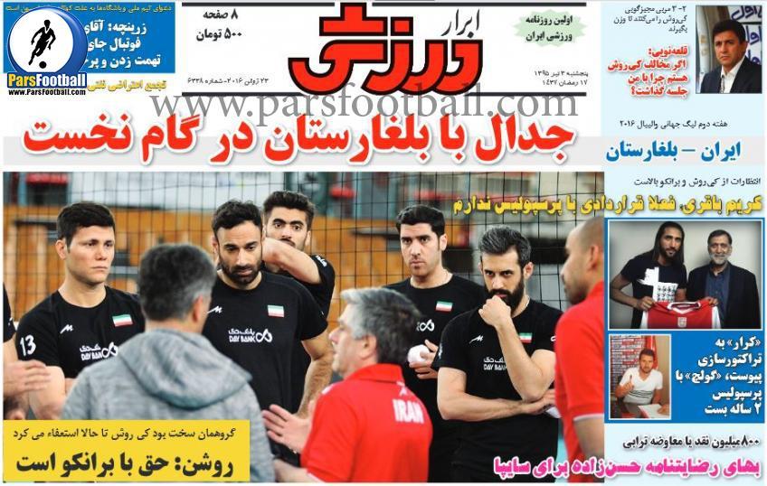روزنامه ابرار ورزشی 3 تیر