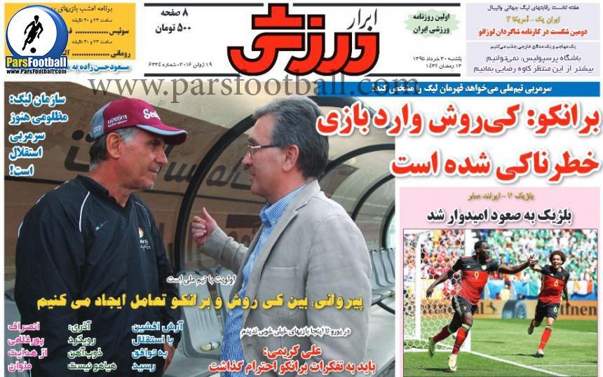 روزنامه ابرار ورزشی 30 خرداد
