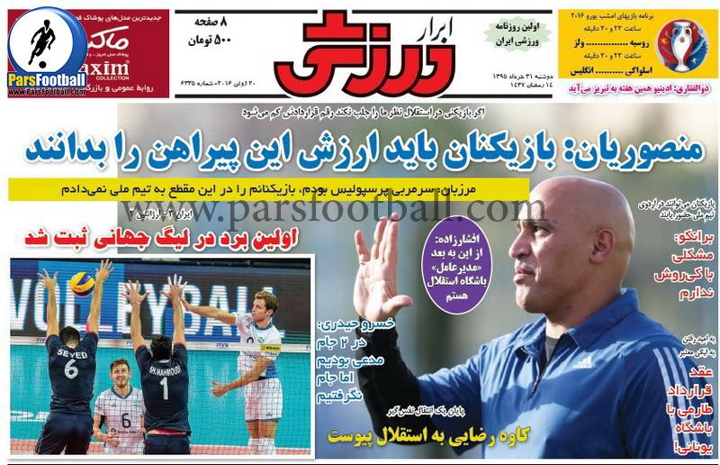 روزنامه ابرار ورزشی 31 خرداد