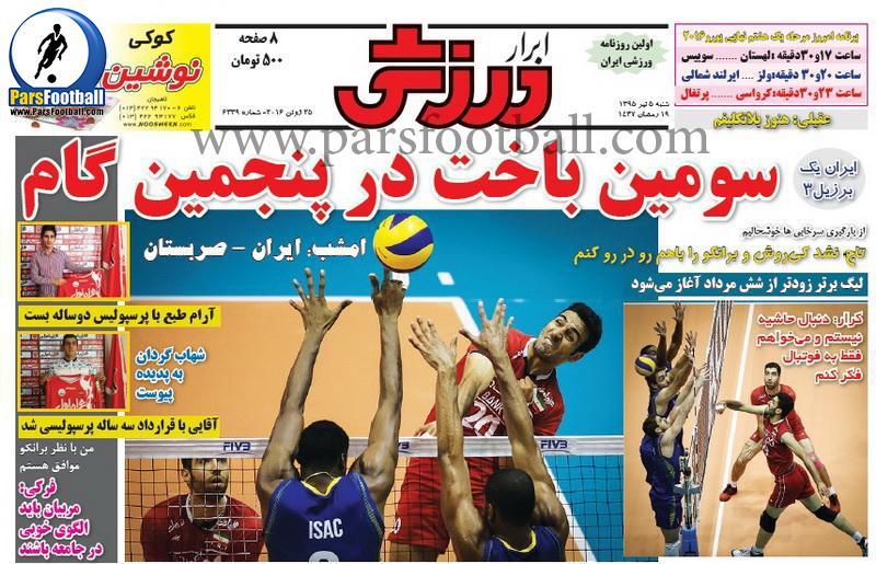 روزنامه ابرار ورزشی 5 تیر