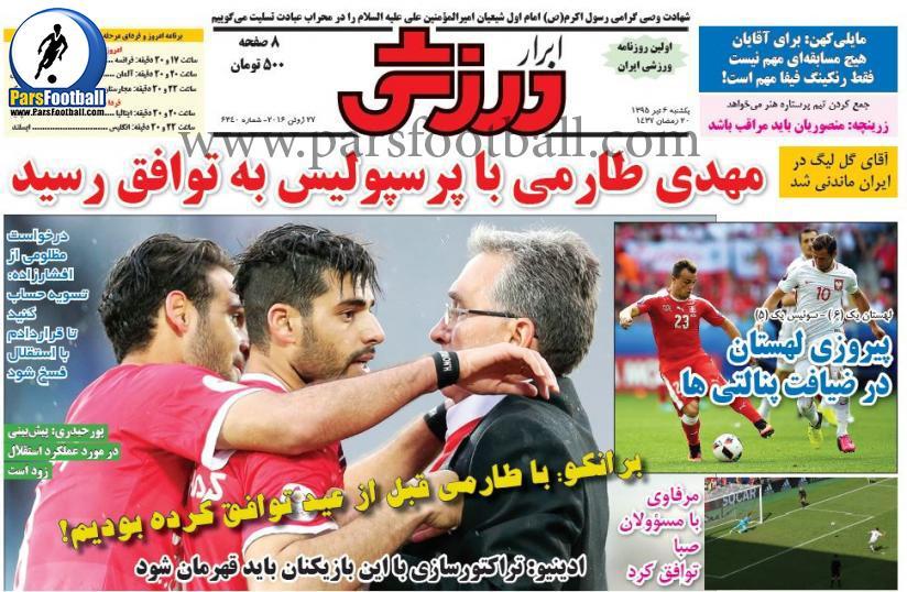 روزنامه ابرار ورزشی 6 تیر