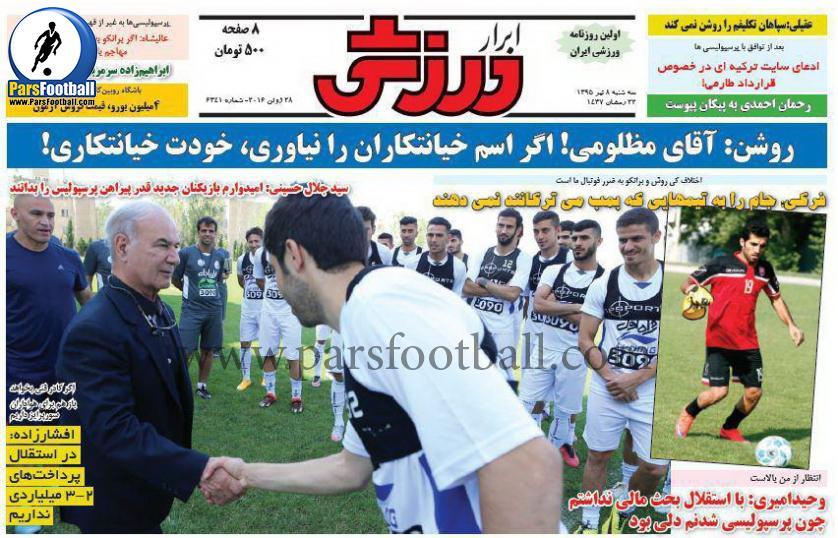 روزنامه ابرار ورزشی 8 تیر