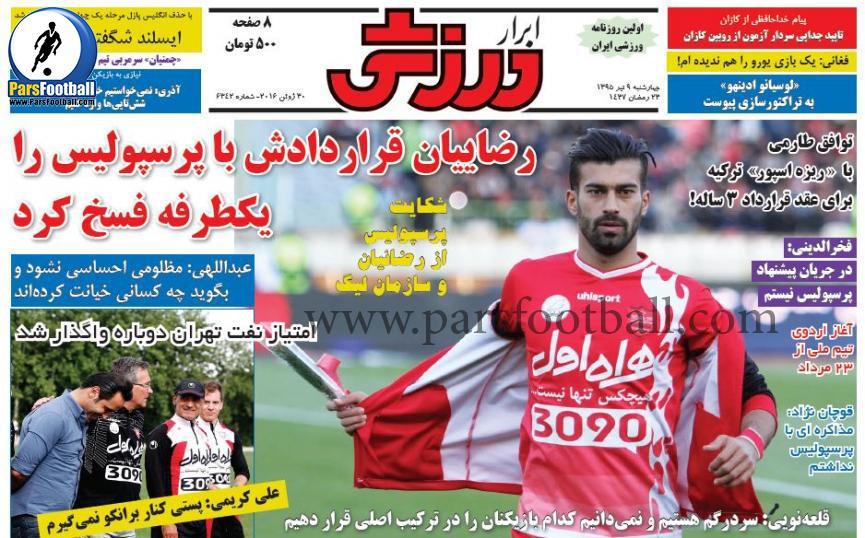 روزنامه ابرار ورزشی 9 تیر