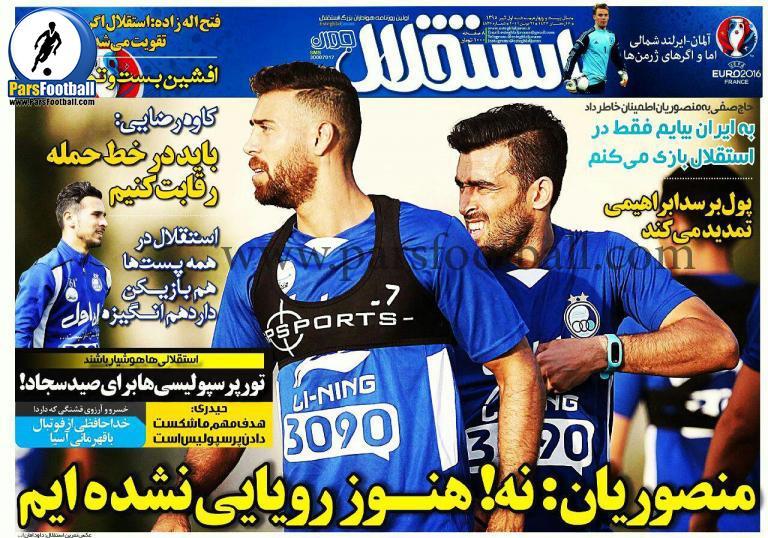 روزنامه استقلال جوان 1 تیر