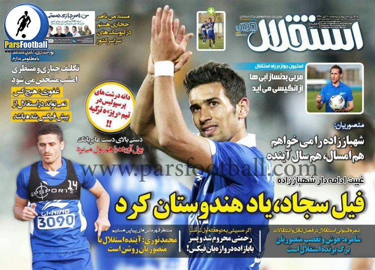 روزنامه استقلال جوان 10 تیر