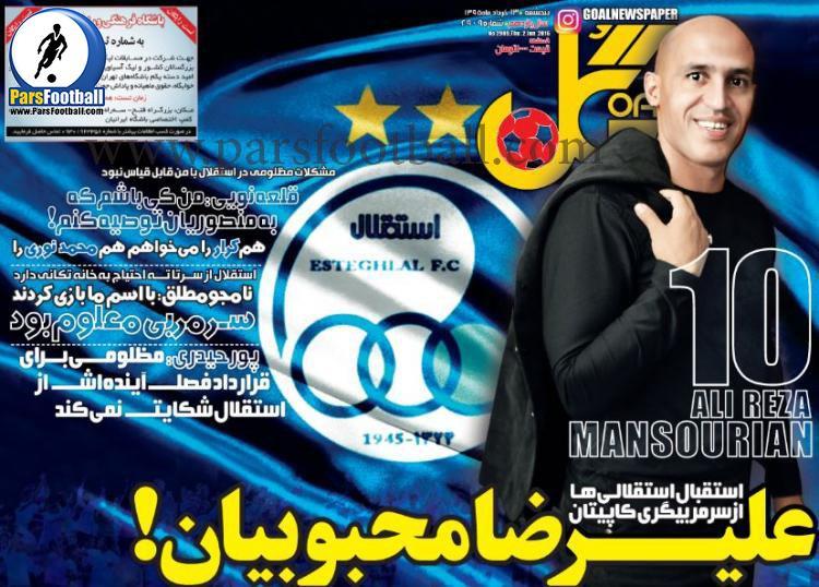 روزنامه گل 13 خرداد