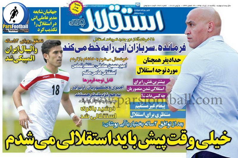 روزنامه استقلال جوان 16 خرداد