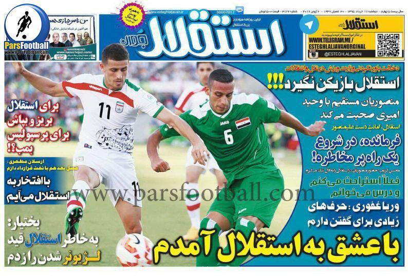 روزنامه استقلال جوان 17 خرداد
