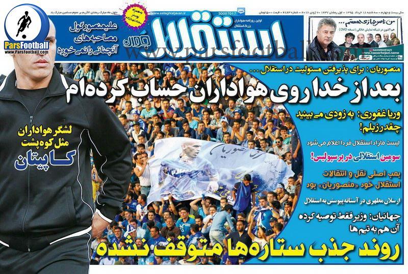 روزنامه استقلال جوان 18 خرداد