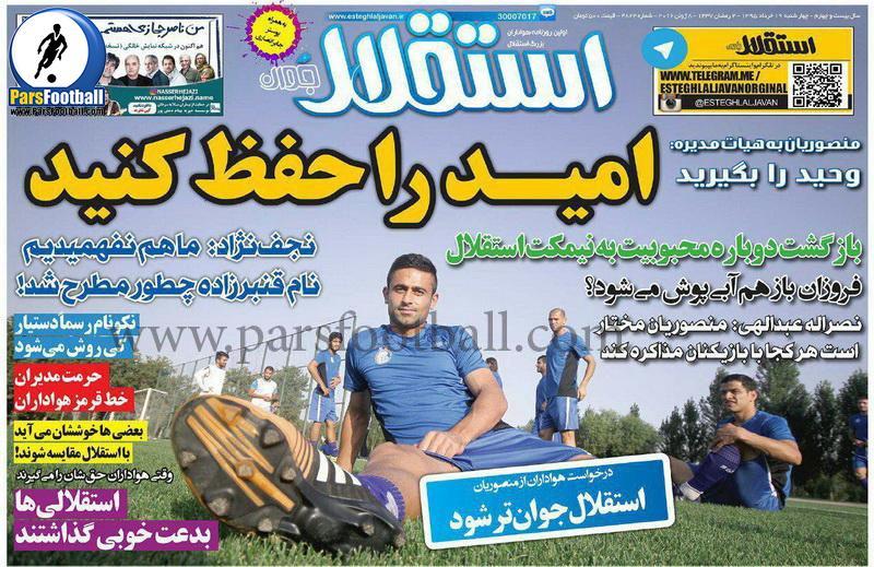 روزنامه استقلال جوان 19 خرداد