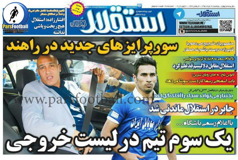 روزنامه استقلال جوان 20 خرداد