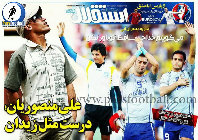 روزنامه استقلال جوان 22 خرداد