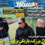 روزنامه استقلال جوان 23 خرداد