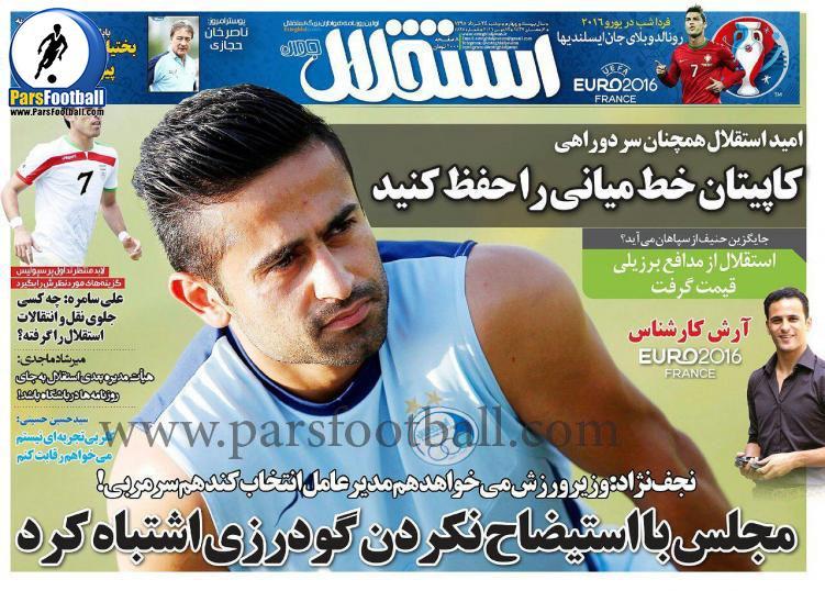 روزنامه استقلال جوان 24 خرداد