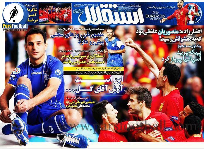 روزنامه استقلال جوان 25 خرداد