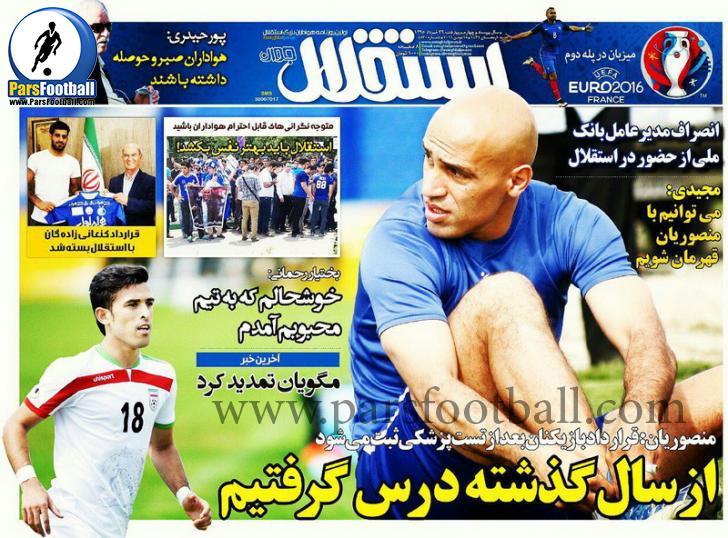 روزنامه استقلال جوان 26 خرداد